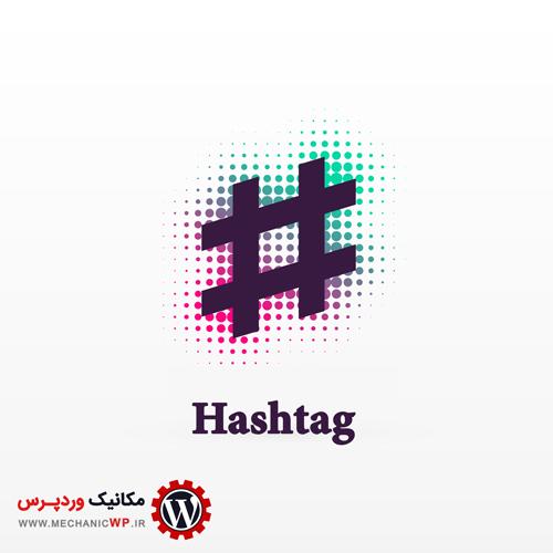 نحوه هشتگ گذاری در وردپرس با افزونه hashtag