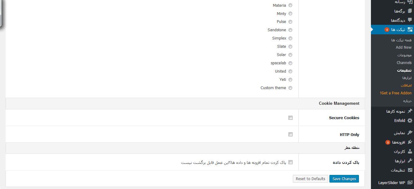 ارسال تیکت و پشتیبانی در وردپرس با افزونه Awesome Support