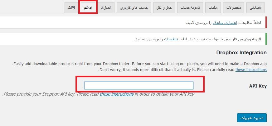 ذخیره فایل های دانلود ووکامرس در دراپ باکس با WooCommerce Dropbox