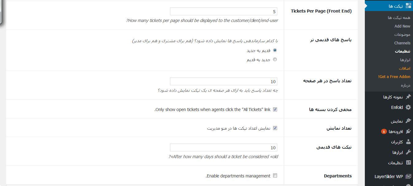 ارسال تیکت و پشتیبانی در وردپرس