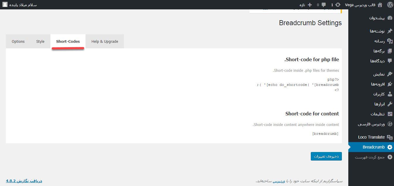 نمایش موقعیت کنونی کاربران در وردپرس با افزونه Breadcrumb