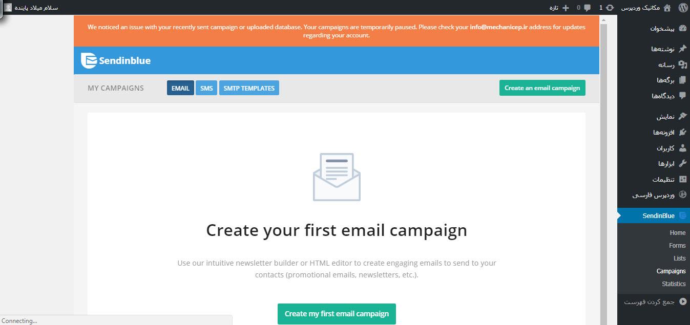 ارسال خبرنامه به کاربران در وردپرس با افزونه SendinBlue