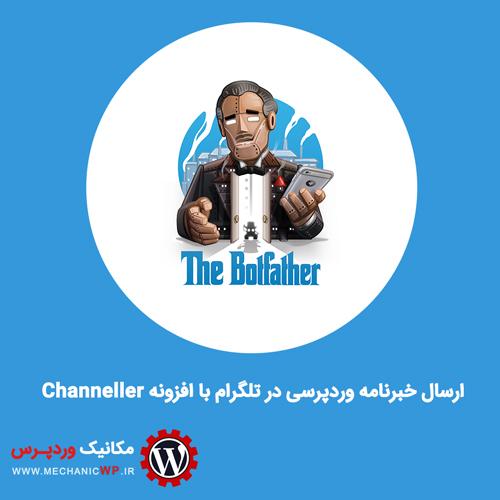 ارسال خبرنامه وردپرسی در تلگرام با افزونه Channeller