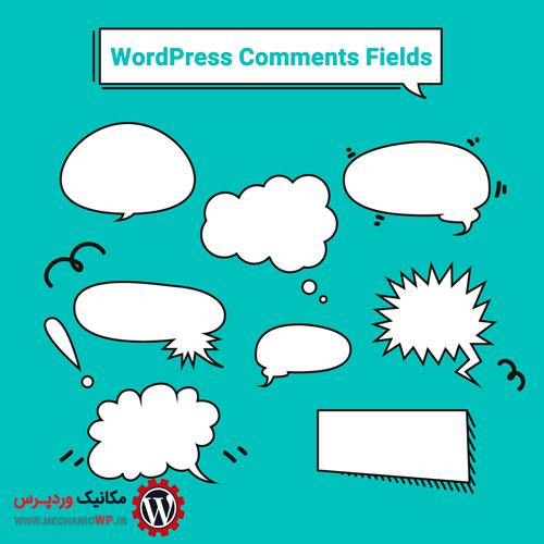 افزودن فیلد دلخواه در نظرات وردپرس با WordPress Comments Fields
