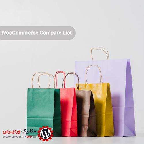 لیست مقایسه ی محصولات در ووکامرس با WooCommerce Compare List