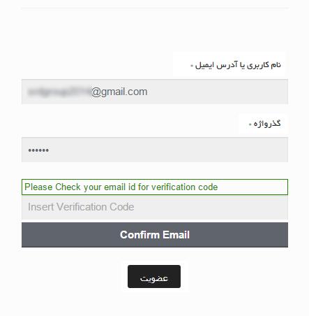 تایید ایمیل مشتریان در ووکامرس با افزونه Woocommerce User Email Verification