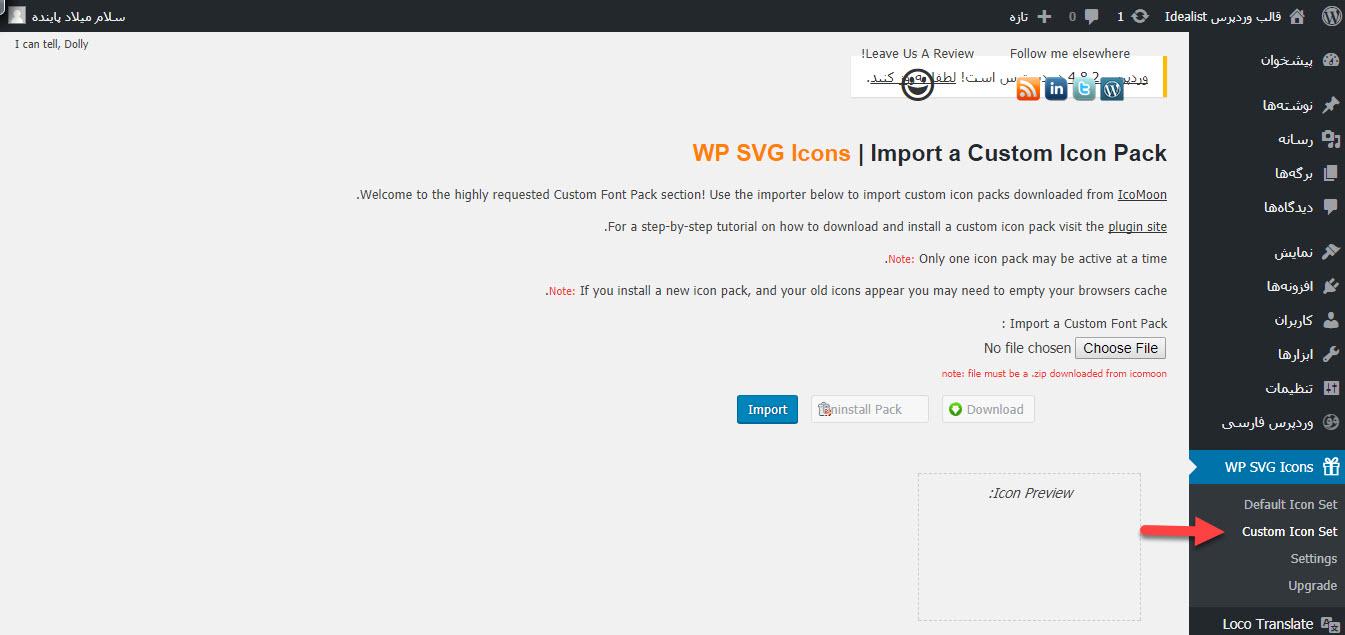 استفاده از آیکون های SVG در وردپرس