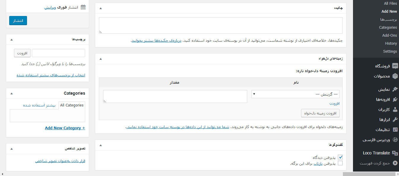 مدیریت فایل های دانلودی در وردپرس با WordPress Download Manager