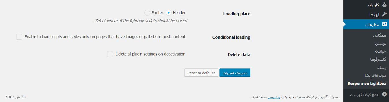 ساخت لایت باکس برای تصاویر در وردپرس