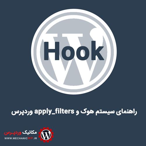 راهنمای سیستم هوک و apply_filters وردپرس