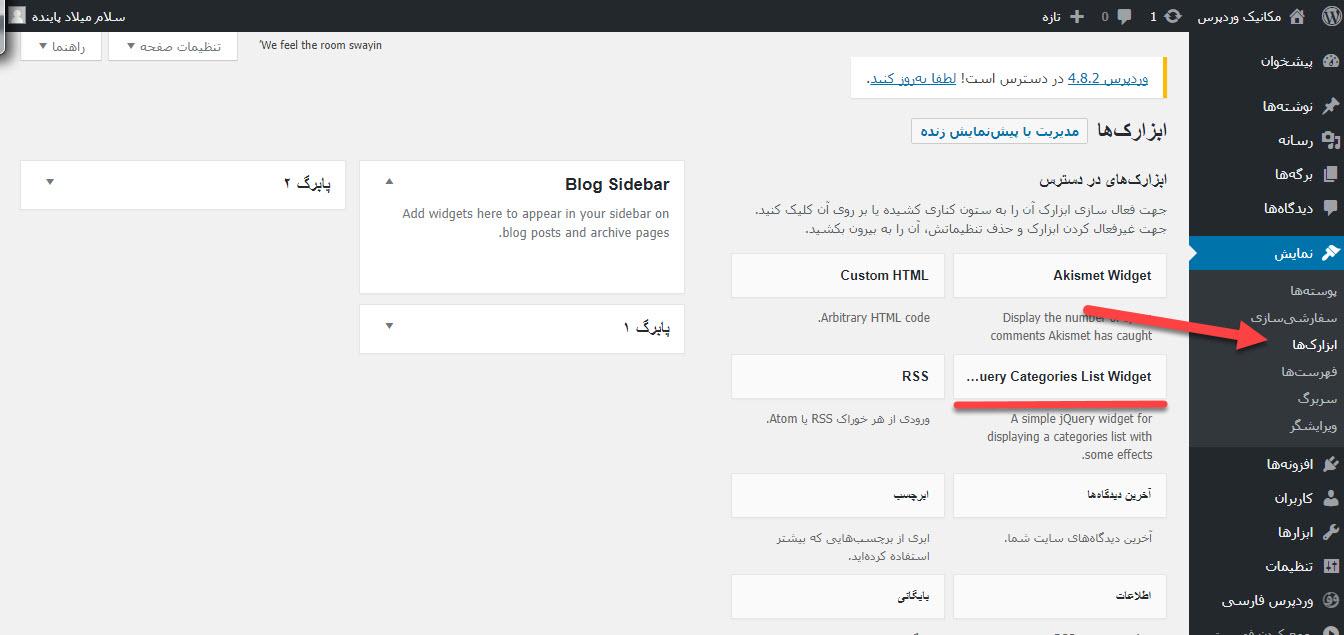 نمایش درختی موضوعات در وردپرس با افزونه jQuery Categories List