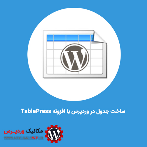 ساخت جدول در وردپرس با افزونه TablePress