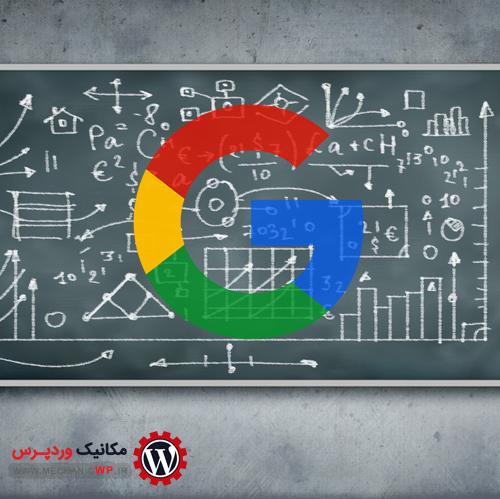 فاکتور های مهم رتبه بندی سایت از نگاه گوگل