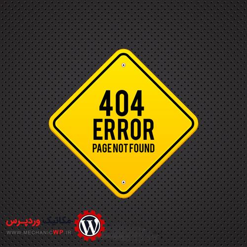 سفارشی سازی صفحه 404