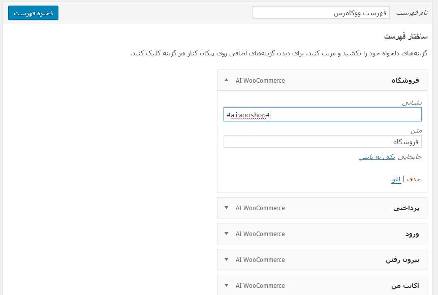 ساخت منو در ووکامرس با افزونه WooCommerce Menu Extension
