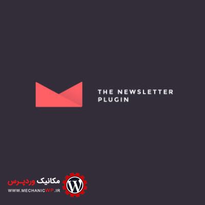ارسال خبرنامه در وردپرس با افزونه Newsletter