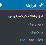 افزونه Old Core Files وردپرس