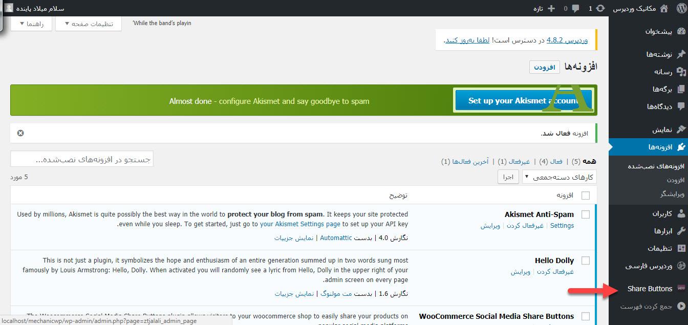 افزونهWoocommerce Social Media Share Buttons