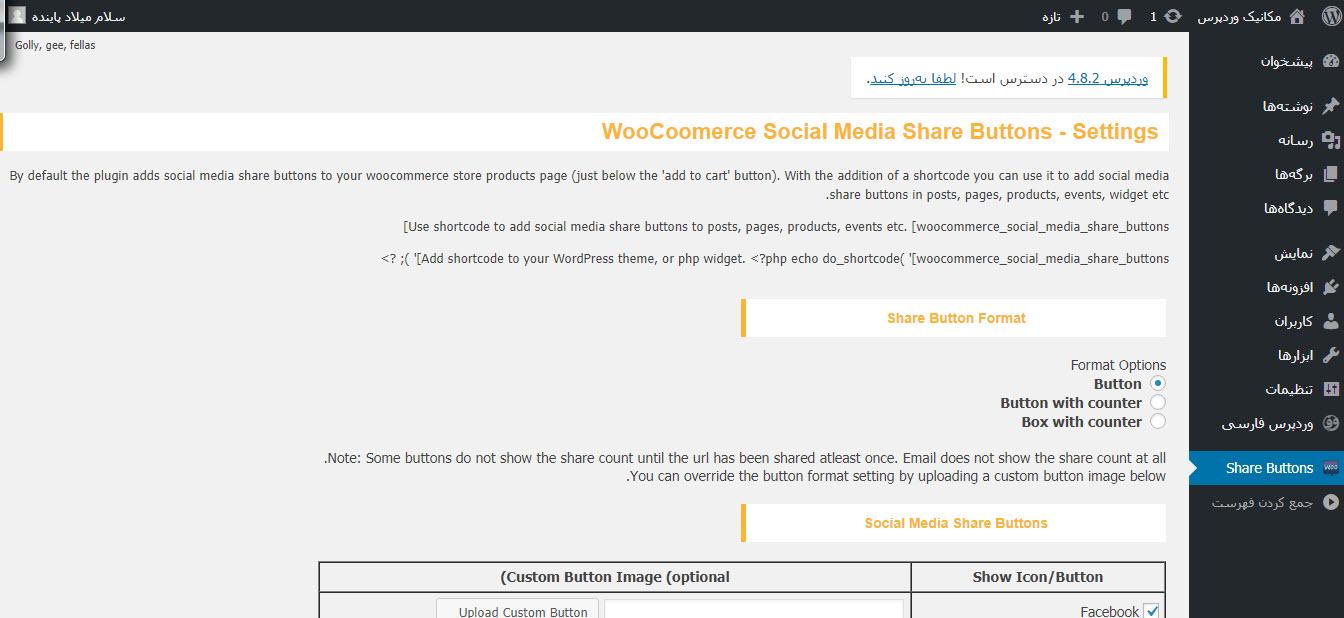 دکمه های اشتراک گذاری در ووکامرس با Woocommerce Social Media Share Buttons