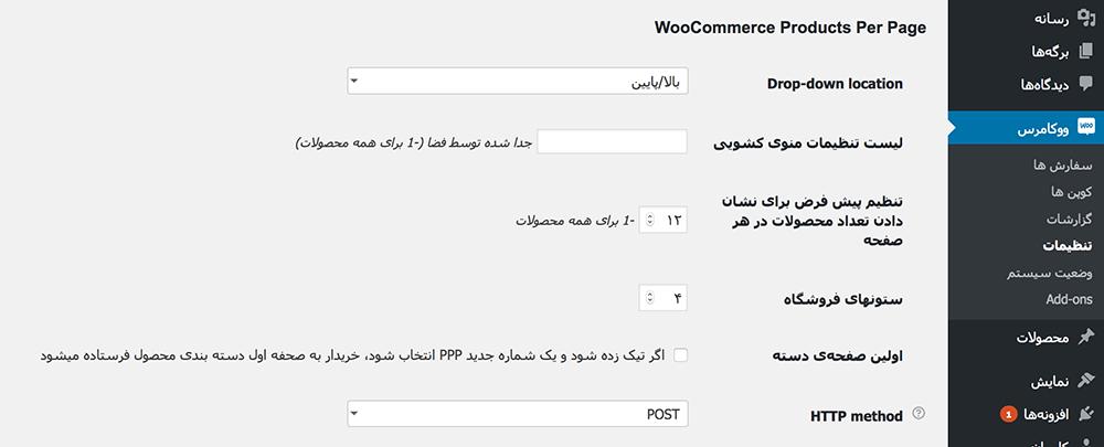 نمایش تعداد محصولات ووکامرس