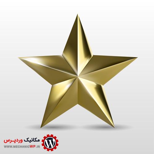 امتیاز دهی ستاره ای برای نوشته ها در وردپرس با افزونه kk Star Ratings