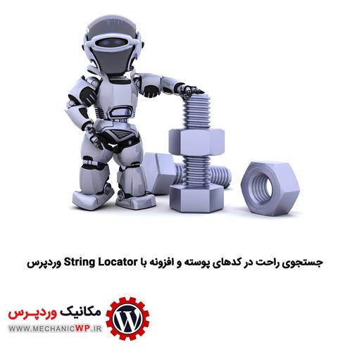جستجوی راحت در کدهای پوسته و افزونه با String Locator وردپرس