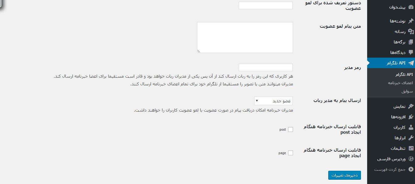 ارسال خبرنامه در تلگرام با افزونه Teletter Telegram Newsletter وردپرس