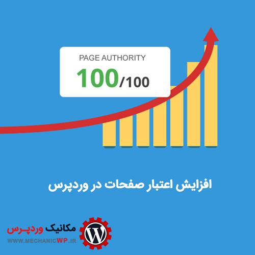 افزایش اعتبار صفحات در وردپرس
