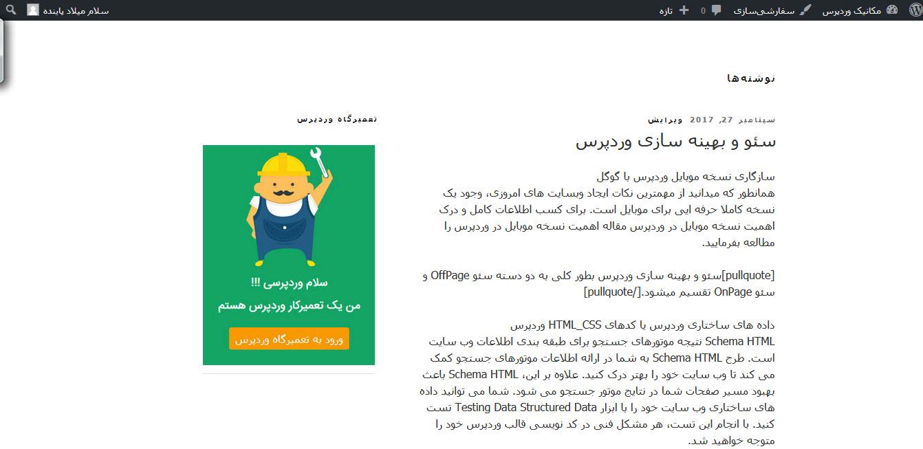 ساخت ابزارک پیشرفته ی تبلیغات در وردپرس