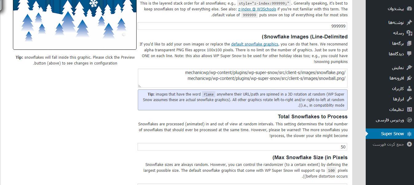 بارش برف در سایت وردپرسی با افزونه WP Super Snow