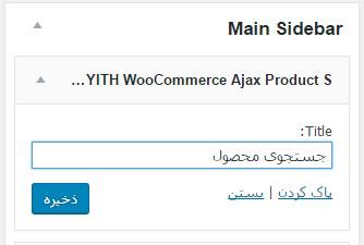 جستجوی ایجکسی در ووکامرس با YITH WooCommerce Ajax Search