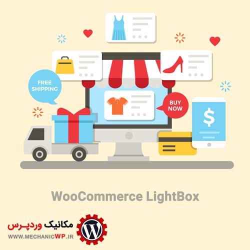 مشاهده محصولات به صورت لایت باکس در ووکامرس با WooCommerce LightBox