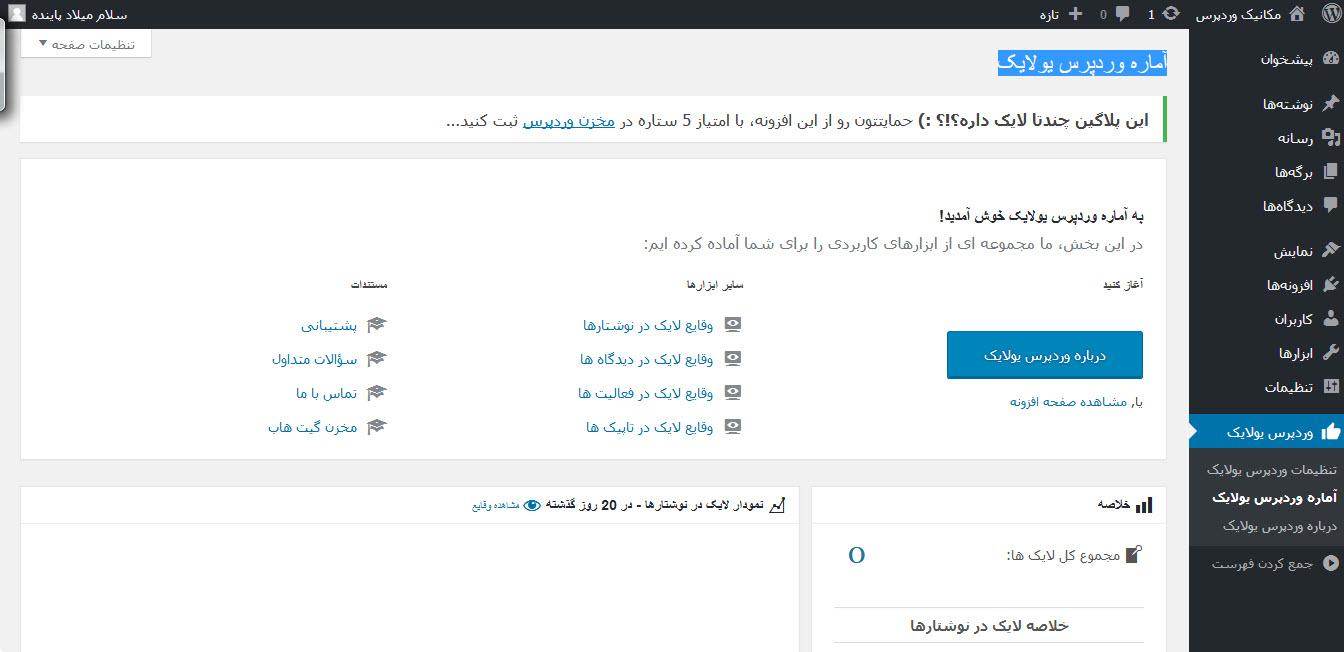 افزودن امکان لایک مطالب در وردپرس با افزونه WP ULike