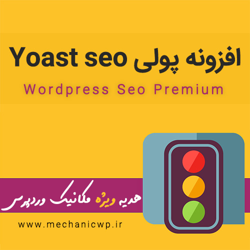 افزونه سئو  wordpress seo yoast