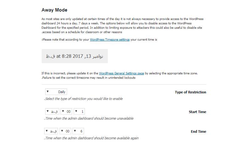 معرفی بخش Away Mode در افزونه iThemes security