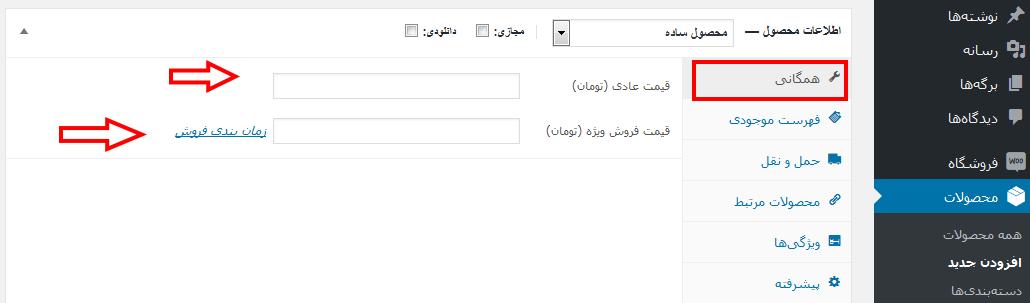 تمایش بخش اطلاعات محصول در افزونهWooCommerce