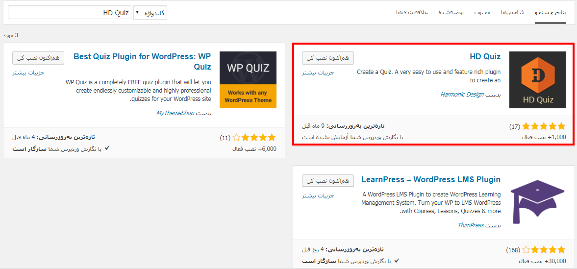 ساخت آزمون آنلاین وردپرس
