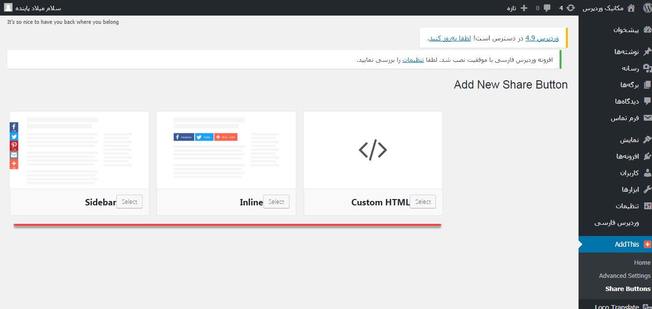 ساخت دکمه اشتراک گذاری در وردپرس با افزونه Share Buttons by AddThis