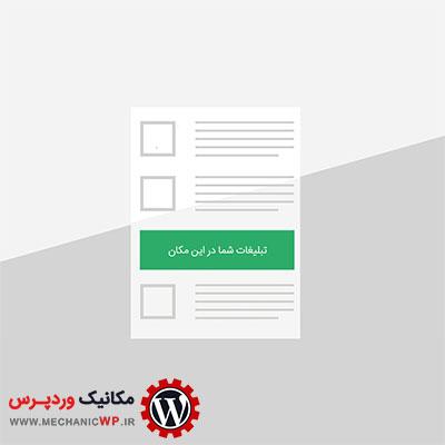 اضافه کردن تبلیغات بین مطالب وردپرس
