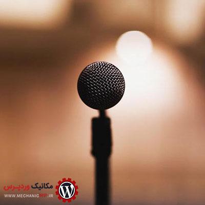 پخش آنلاین موزیک در وردپرس بدون افزونه