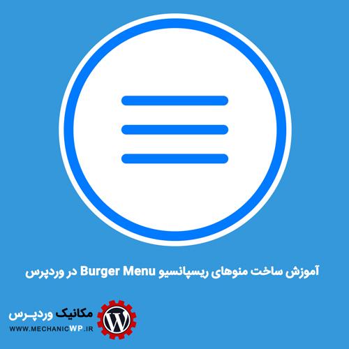 آموزش ساخت منوهای ریسپانسیو Burger Menu در وردپرس