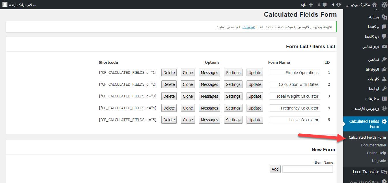 ساخت ماشین حساب داینامیک با Calculated Fields Form
