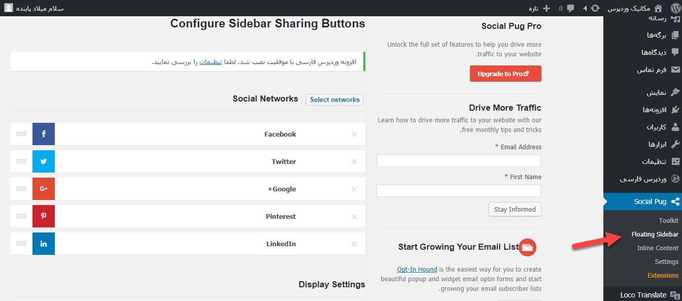ایجاد دکمه شبکه های اجتماعی در وردپرس با Social Pug