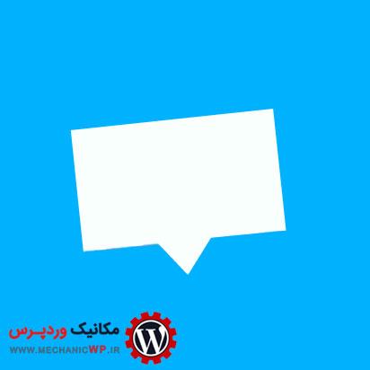 گفتگوی آنلاین در وردپرس با crisp