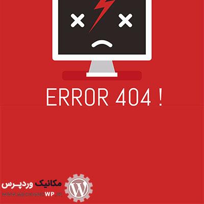 حل خطای ۴۰۴ در وردپرس