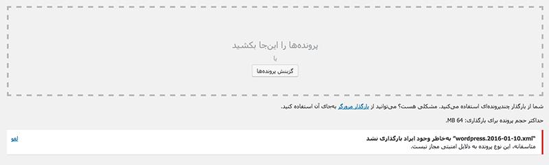 اضافه کردن فرمت های بارگذاری در وردپرس