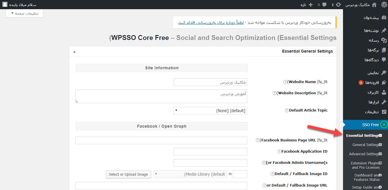 عملیات بهینه سازی در وردپرس با افزونه WPSSO