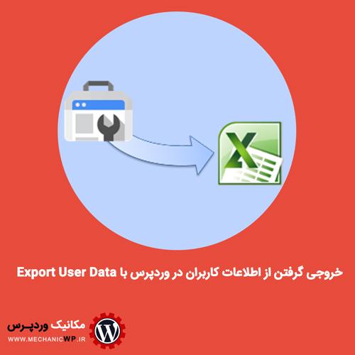 خروجی گرفتن از اطلاعات کاربران در وردپرس با Export User Data