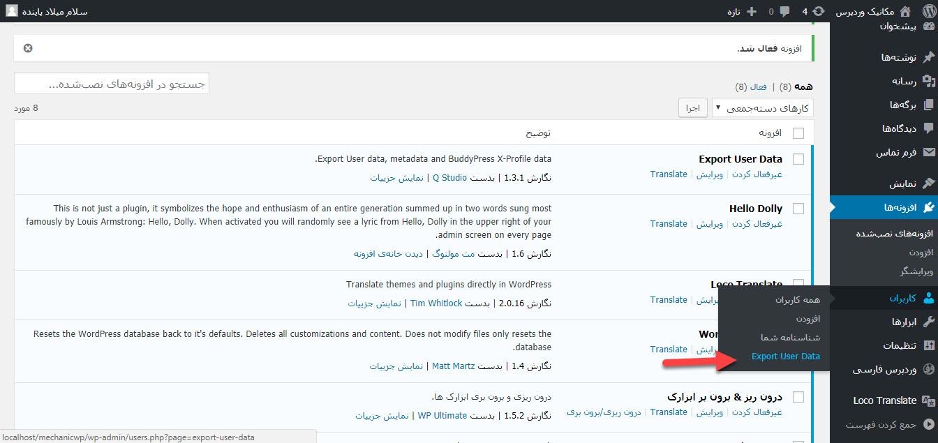 تهیه خروجی از اطلاعات کاربران در وردپرس