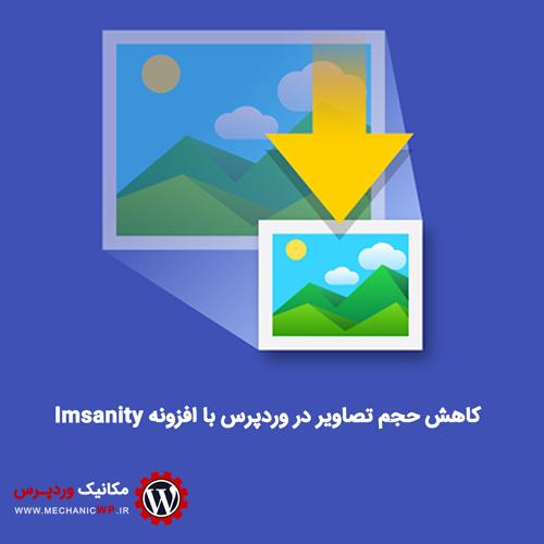 کاهش حجم تصاویر در وردپرس با افزونه Imsanity